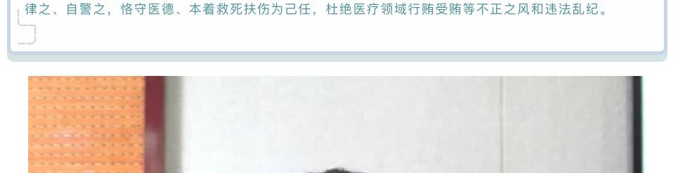 【廉政建设】永济市人民医院召开廉政工作会议