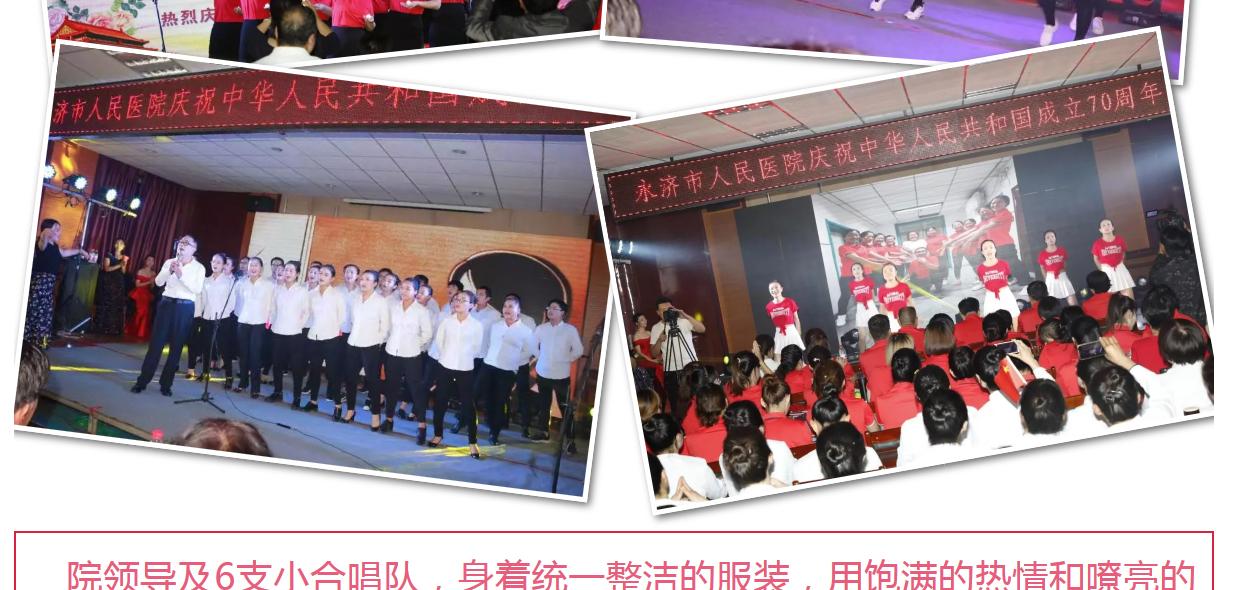 """[歌唱祖国]永济市人民医院举办""""礼赞新中国,放歌新时代""""庆祝新中国成立70周年文艺晚会"""