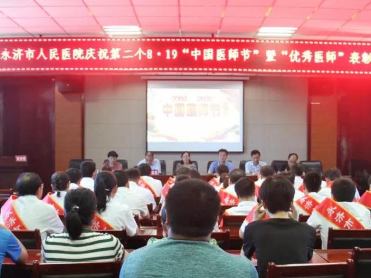 """永濟市人民醫院慶祝第二個8.19""""中國醫師節""""暨""""優秀醫師""""表彰大會"""